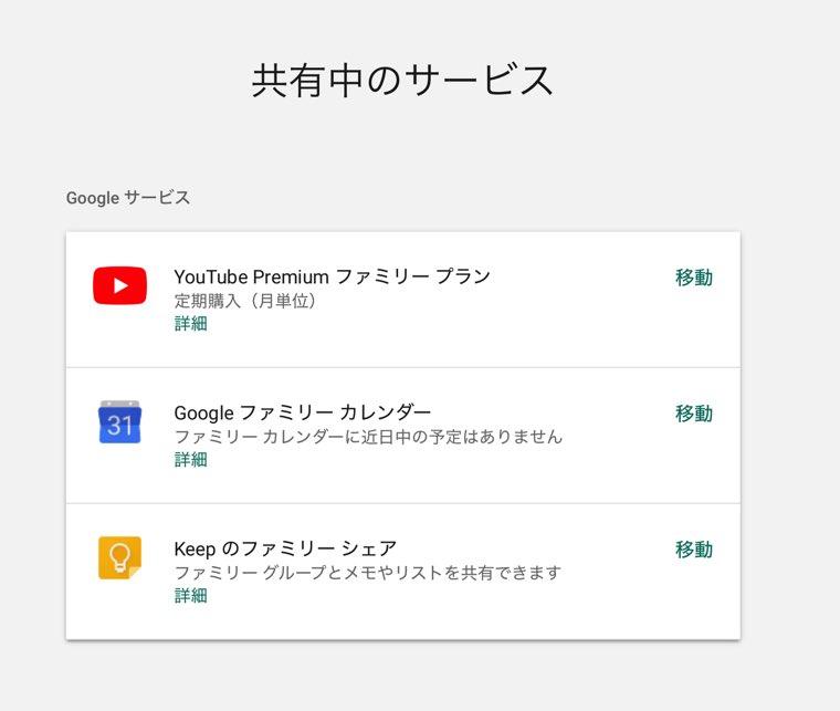 「YouTube Premium Family 」の画像10