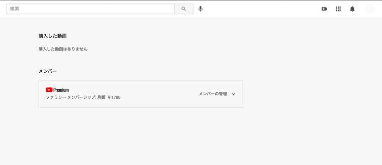 「YouTube Premium Family 」の画像15