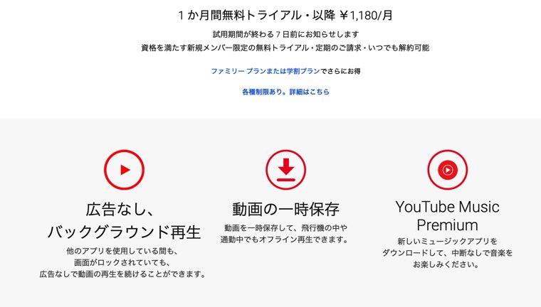 「YouTube Premium Family 」の画像2