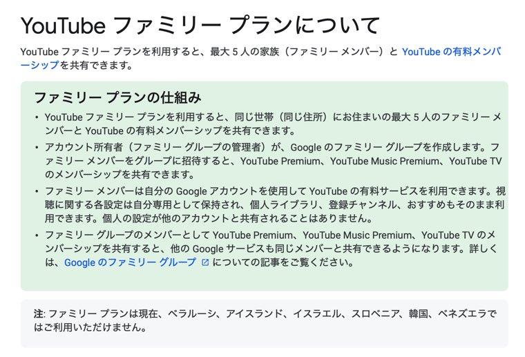 「YouTube Premium Family 」の画像3