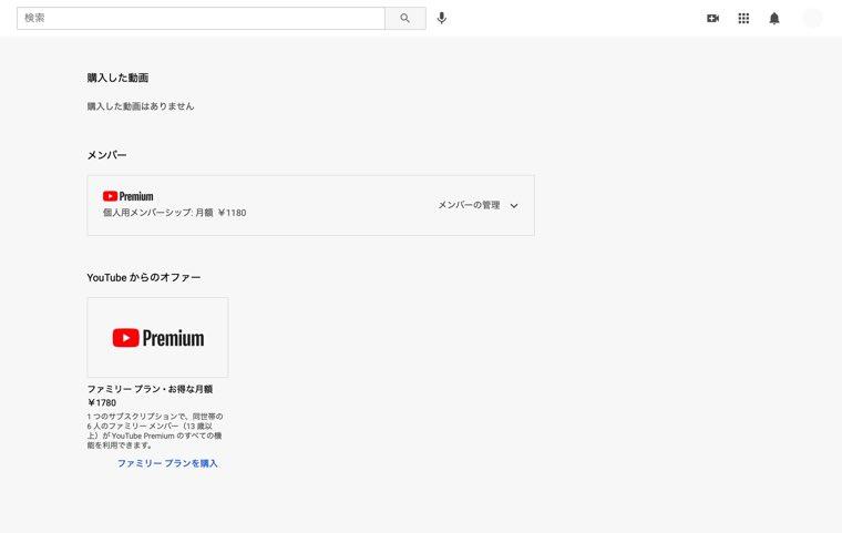 「YouTube Premium Family 」の画像4