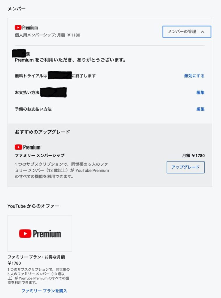 「YouTube Premium Family 」の画像5