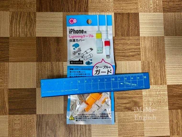 ダイソー「iPhone用Lightningケーブル保護カバー」の写真1