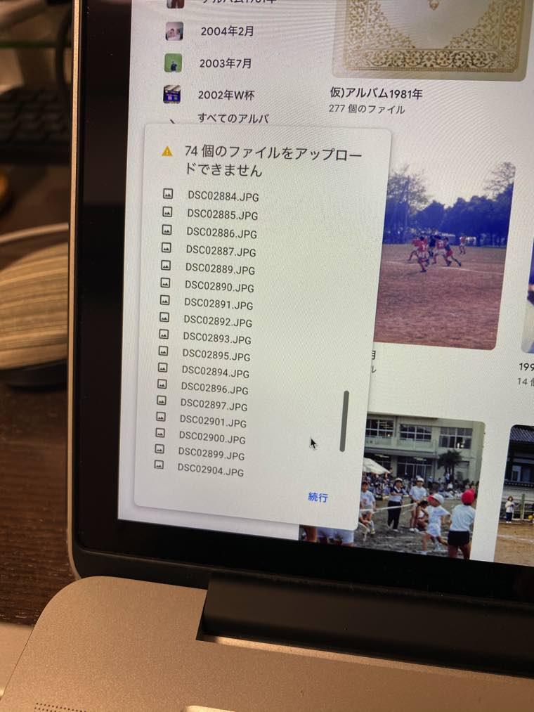 「Google フォト」アップロード方法の写真2