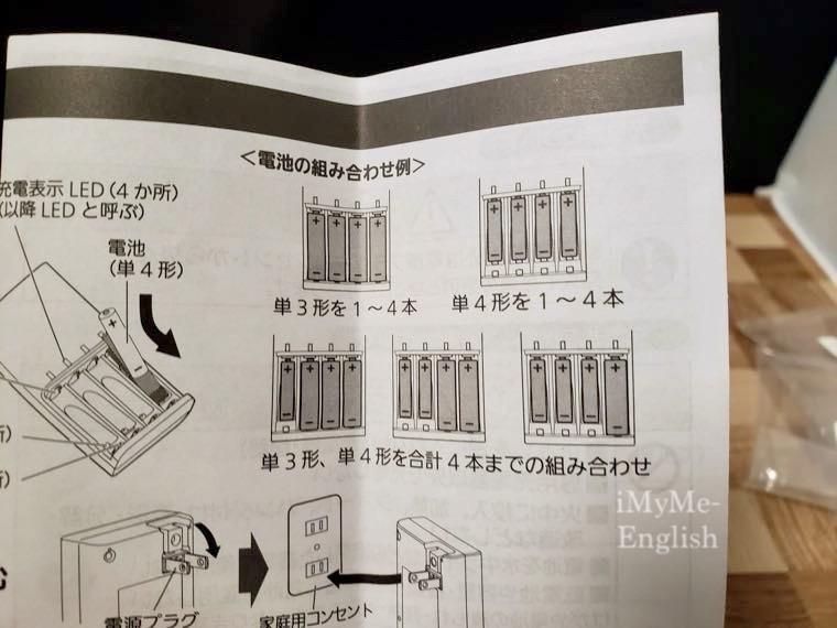 パナソニック「急速充電器 単3形・単4形」の写真15