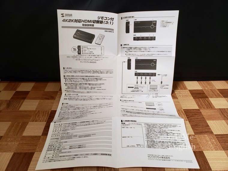サンワサプライ HDMI切替機「400-SW019」の写真5