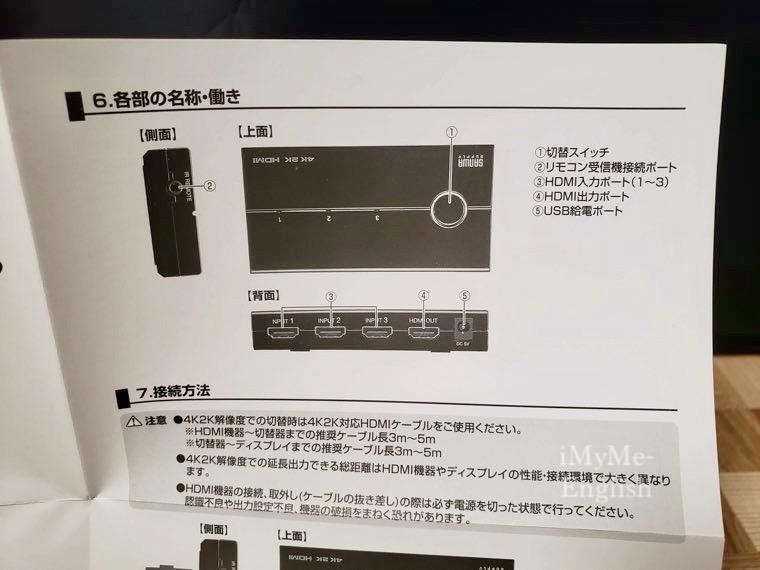 サンワサプライ HDMI切替機「400-SW019」の写真6