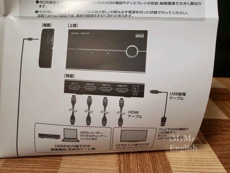 サンワサプライ HDMI切替機「400-SW019」の写真7