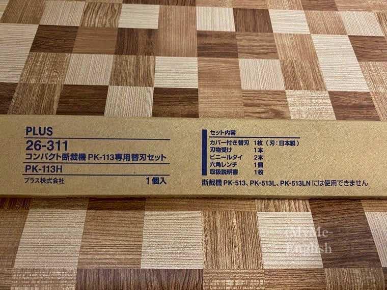 PLUS PK-113専用「替刃・受木セット」の写真3