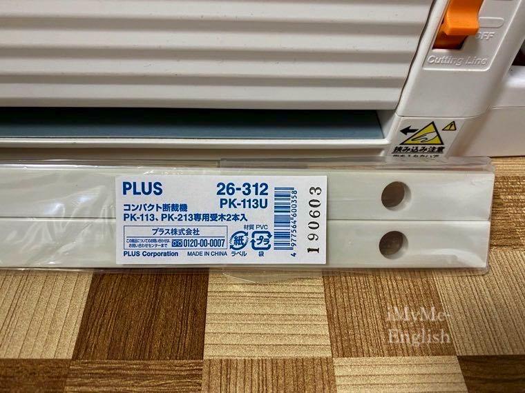 PLUS PK-113専用「替刃・受木セット」の写真7
