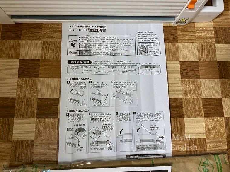PLUS PK-113専用「替刃・受木セット」の写真9