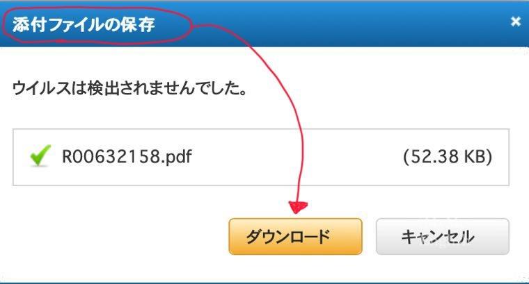 Mac、SafariでYahoo!メールの添付ファイルを保存するための画像1