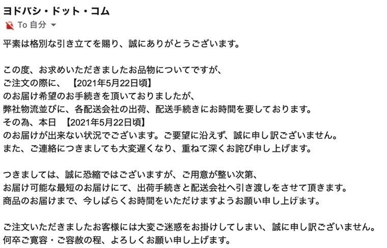 ヨドバシカメラの配送遅延メールの画像