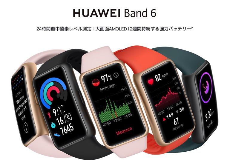 ファーウェイ「HUAWEI Band 6」の画像