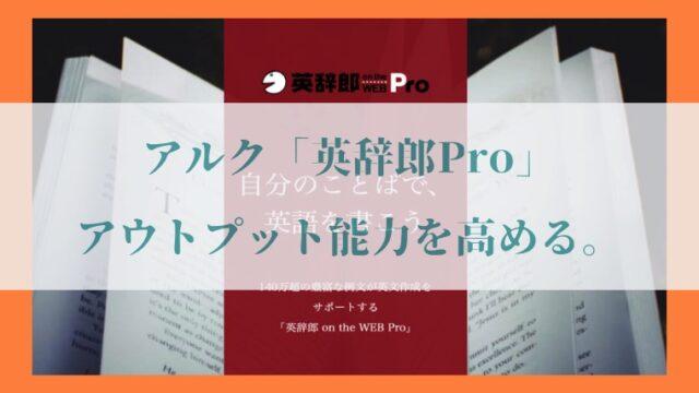 アルク「英辞郎Pro」の画像