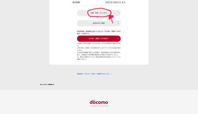 ドコモオンラインショップ「明細書(領収書)」の発行方法8
