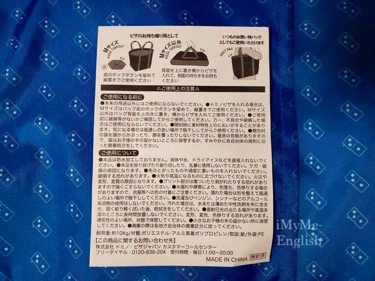 ドミノ・ピザ「オリジナル保温バッグ」の写真2