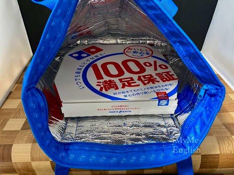 ドミノ・ピザ「オリジナル保温バッグ」の写真7