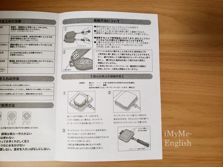 i-WANO × 燕三条「ホットサンドメーカー」の写真4