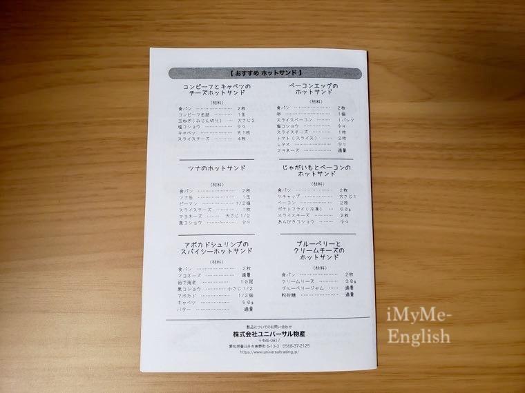 i-WANO × 燕三条「ホットサンドメーカー」の写真5
