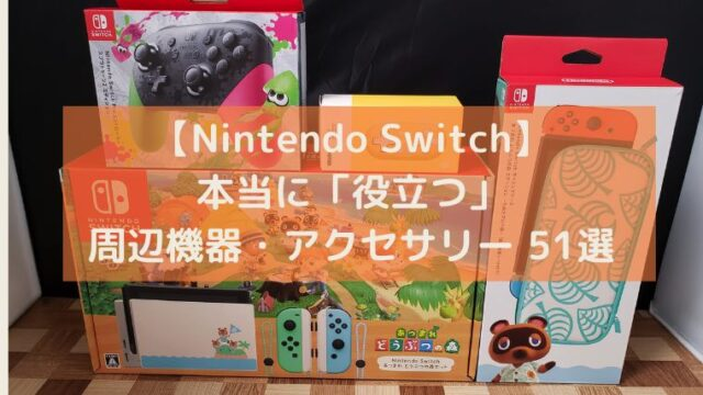 任天堂「NIntendo Switch アクセサリー・周辺機器・アイテム51選」の写真
