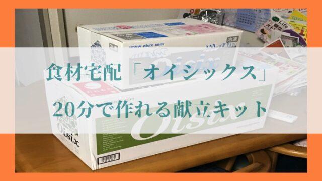 食材宅配サービスのオイシックス(Oisix)、お試しセットの写真