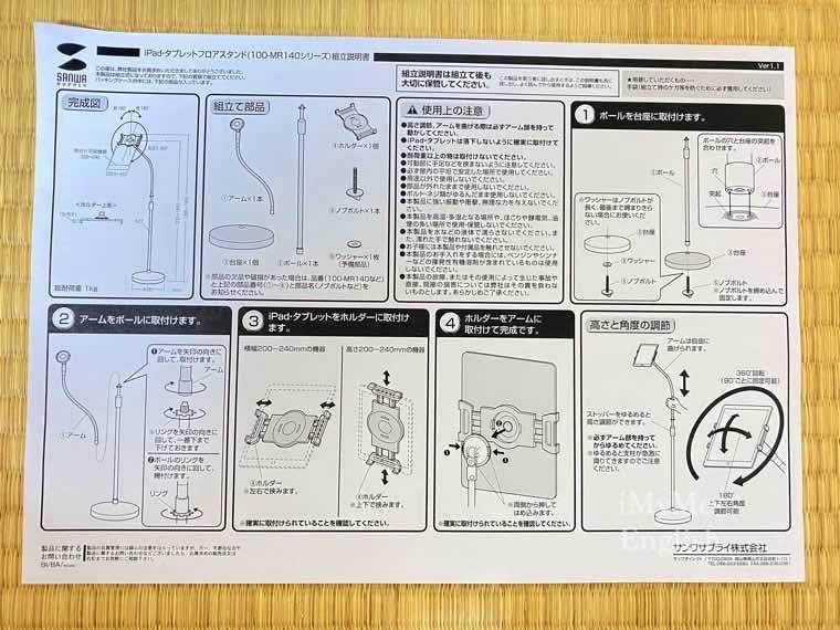 サンワサプライ「iPad・タブレット フロアスタンド」の写真6