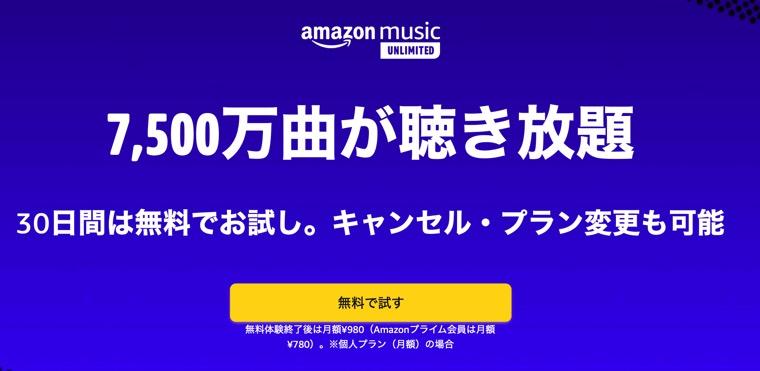 「Amazon Music Unlimited」の画像5
